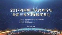 国润新材荣膺2017年河南新三板最具投资价值30强